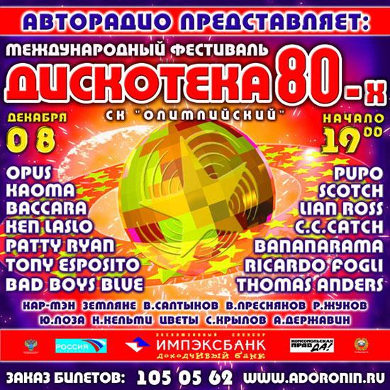 слушать скачать disco 80