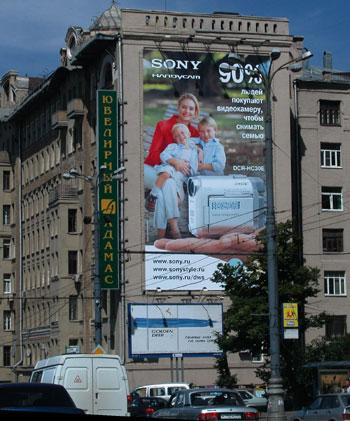 реклама Сони, призванная поразить потребитлея размерами брендмауэра